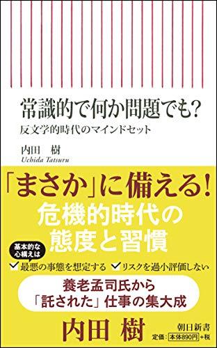 常識的で何か問題でも? 反文学的時代のマインドセット (朝日新書)