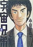 Uchu Kyodai 8 (Japanese Edition)