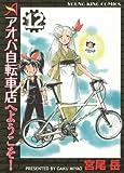 アオバ自転車店へようこそ! 12巻 (コミック(YKコミックス))