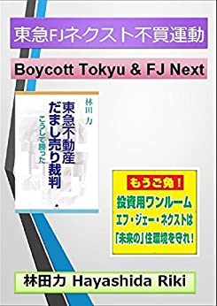 Boycott Tokyu and FJ Next (Japanese Edition) por [Hayashida Riki]