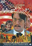 青春のマンハッタン [DVD]
