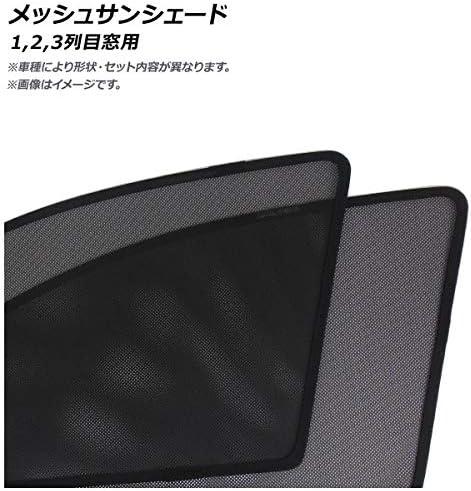 AP メッシュサンシェード 1,2,3列目窓用 AP-IMSD0017-6 入数:1セット(6枚) トヨタ アバンザ ~2015年