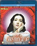 Sympathy For Lady Vengeance [Blu-ray] cover.