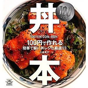『100円・丼本―100円で作れる簡単で旨い丼レシピ厳選57』