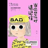 当你悲伤时请记住:女生心理健康行为指南(BBC著名心理健康专栏作家,写给女生的十二堂情绪自修课,为你逐一解答焦虑、抑郁、孤独、无助四大心理难题,以看似不起眼的方法,化解生活中的焦虑和抑郁情绪。)