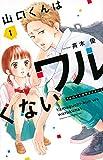 山口くんはワルくない(1) (講談社コミックス別冊フレンド)