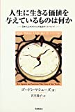 Jinsei ni ikiru kachi o ataeteiru mono wa nanika : Nihonjin to amerikajin no ikigai ni tsuite