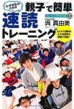 小中学生のための親子で簡単速読トレーニング