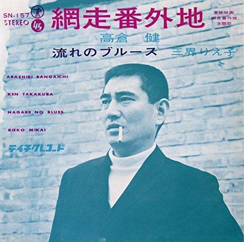ABASHIRI BANGAICHI(reissue) by Teichiku Japan