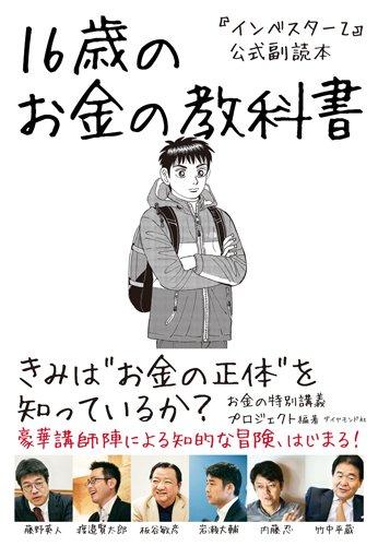 『インベスターZ』公式副読本 16歳のお金の教科書