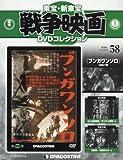 東宝・新東宝戦争映画DVD 58号 (ブンガワンソロ 1951年) [分冊百科] (DVD付) (東宝・新東宝戦争映画DVDコレクション)