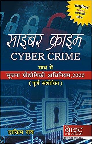 On in pdf hindi cybercrime