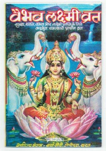 Vaibhav Lakshmi Vrat Katha Book in Marathi Vaibhava Laxmi Puja (Set of 8 Books) (Vaibhav Lakshmi Vrat Book in English)