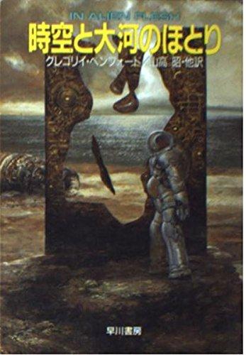 時空と大河のほとり (ハヤカワ文庫SF)