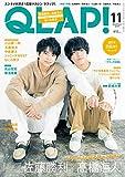 QLAP!(クラップ) 2019年 11 月号 [雑誌]
