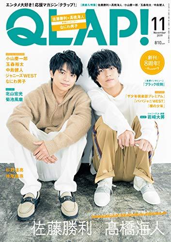 QLAP! 2019年11月号 画像 A
