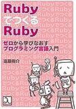 RubyでつくるRuby ゼロから学びなおすプログラミング言語入門