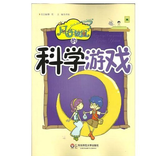 Read Online Science Puzzles Popular on Campus (Chinese Edition) ebook