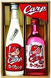 中国醸造 カープびいきギフトセット(CARP-30) 720ml×2本セット