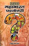 img - for 1000 Mahabharat Prashnottari book / textbook / text book