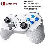 【2019最新ミニ版 NFC機能】Switch コントローラー Bluetooth ワイヤレスコントローラー バッテリー内蔵 ジャイロセンサー HD振動 Turbo連射 NFC機能搭載 Amiibo対応 ニンテンドースイッチ コントローラー 「ホワイト」