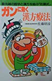 Sato formula (friend health Books housewife) connecting the Chinese medicine and state-of-the-art - herbal therapy effective against cancer ISBN: 4079232136 (1985) [Japanese Import]