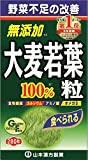 Best Japanese Diet Pills - Barley Young Leaves AOJIRU Tablet 100% | Diet Review