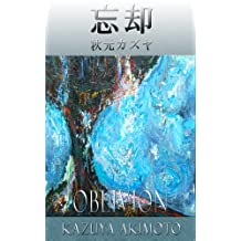 Bokyaku - Oblivion (Japanese Edition)