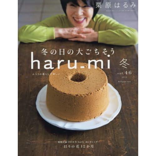 haru_mi 2018年1月号 画像