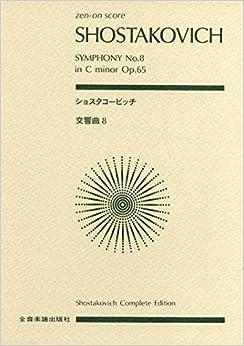 スコア ショスタコービッチ 交響曲第8番 ハ短調 作品65 (Zen‐on score)