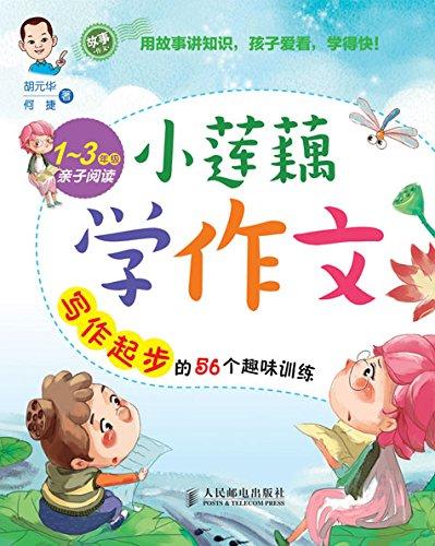 小莲藕学作文——写作起步的56个趣味训练 (Chinese Edition)