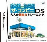 The Conveni DS: Otona no Keiei Ryoku Training [Japan Import] by Nippon Ichi Software