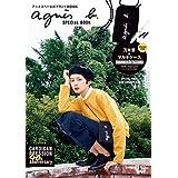 agnes b. SPECIAL BOOK アニエスベー 万年筆&マルチケース