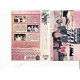 甘い生活 VOL.1 [VHS]
