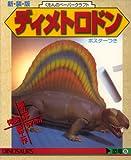 ディメトロドン (くもんのペーパークラフト―恐竜シリーズ)