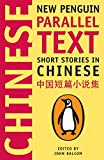 Short Stories in Chinese: New Penguin Parallel Text (Chinese Edition)