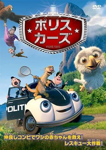 Animation - Police Cars [Japan DVD] VUBF-5018 (Police Car Dvd)