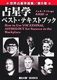 占星学ベスト・テキストブック―職業占星術 (世界占星学選集 (第5巻))