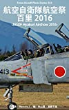Foton Aircraft Photo Stories 023 JASDF Hyakuri