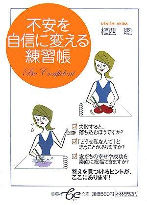 不安を自信に変える練習帳 (集英社be文庫)