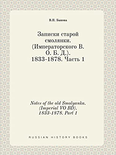 Notes of the old Smolyanka. (Imperial VO BD). 1833-1878. Part 1 (Russian Edition)
