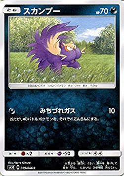 Pokemon card game SM/ SUKANPU (C)/Mr. ultra: Amazon.es: Juguetes y juegos