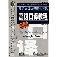 英语高级口语证书考试:高级口译教程(第4版)(附MP3光盘1张)