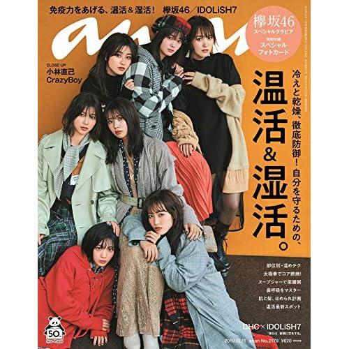 an・an 2019年 12/11号 表紙画像