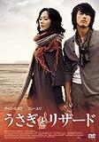 [DVD]うさぎとリザード