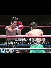 鬼塚勝也×林在新 WBA世界ジュニアバンタム級タイトルマッチ