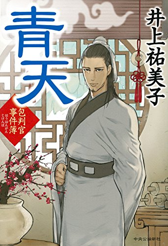 青天-包判官事件簿