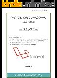 PHP初めてのフレームワーク・Laravel5.3 〜ステップ2