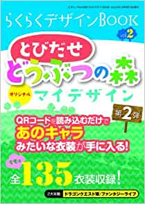 Animal Crossing New Leaf Dobutsu No Mori Easy Design Book Japan