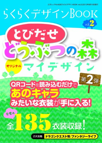 Animal Crossing New Leaf Dobutsu No Mori Easy Design Book Japan 3ds Game Qr Code Book 2